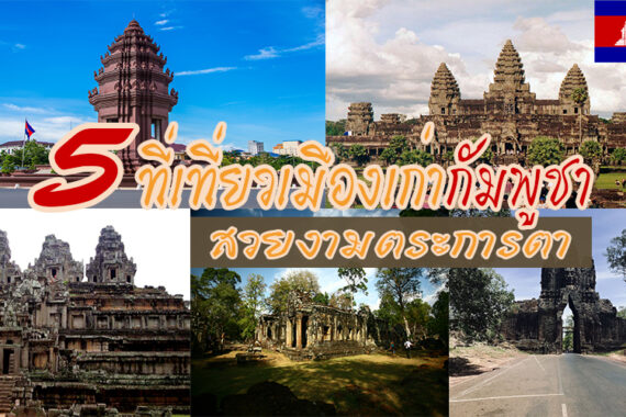 5 ที่เที่ยวเมืองเก่ากัมพูชา ที่สวยงาม!!